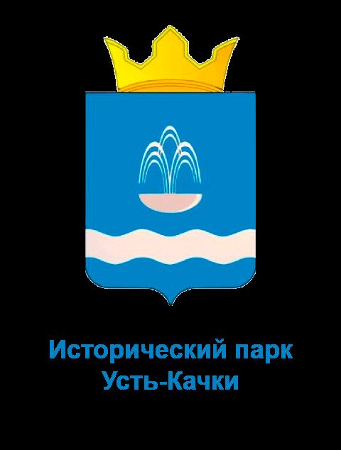 Исторический парк Усть-Качки
